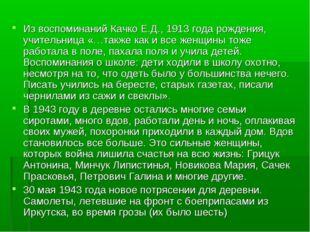 Из воспоминаний Качко Е.Д., 1913 года рождения, учительница «…также как и все