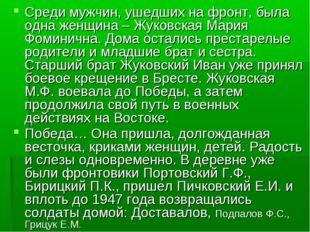 Среди мужчин, ушедших на фронт, была одна женщина – Жуковская Мария Фоминична
