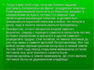 Тогда в мае 1943 года, получив боевое задание, доставить боеприпасы на фронт