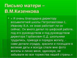 Письмо матери – В.М.Кизенкова « Я очень благодарна директору восьмилетней шко