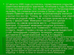 12 августа 1995 года состоялось торжественное открытие памятника-мемориала зе