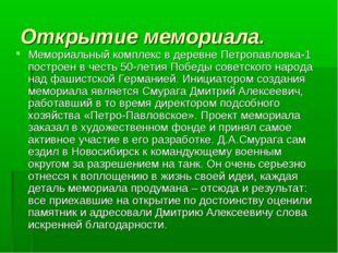 Открытие мемориала. Мемориальный комплекс в деревне Петропавловка-1 построен