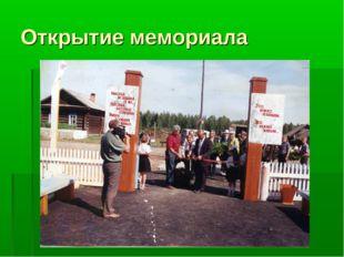 Открытие мемориала