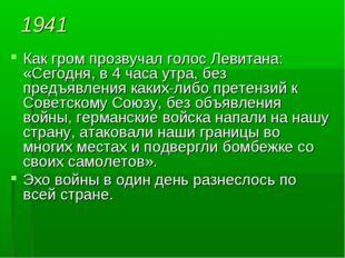 1941 Как гром прозвучал голос Левитана: «Сегодня, в 4 часа утра, без предъявл