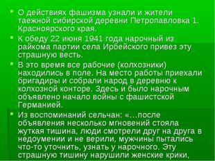 О действиях фашизма узнали и жители таежной сибирской деревни Петропавловка 1