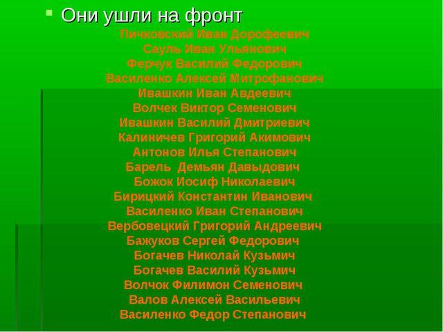 Они ушли на фронт Пичковский Иван Дорофеевич Сауль Иван Ульянович Ферчук Васи...
