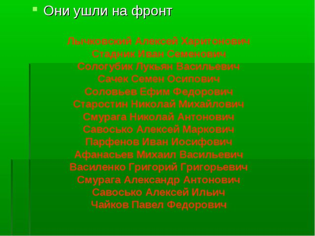Они ушли на фронт Лычковский Алексей Харитонович Стадник Иван Семенович Соло...