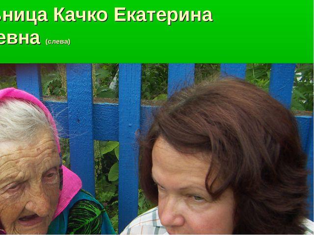 Учительница Качко Екатерина Дмитриевна (слева)