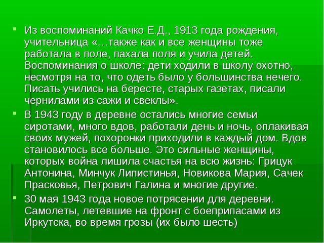 Из воспоминаний Качко Е.Д., 1913 года рождения, учительница «…также как и все...