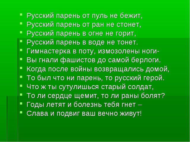 Русский парень от пуль не бежит, Русский парень от ран не стонет, Русский пар...