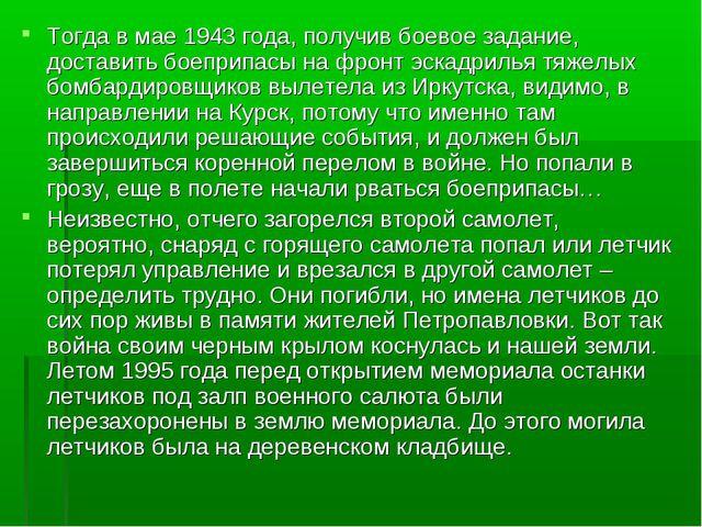 Тогда в мае 1943 года, получив боевое задание, доставить боеприпасы на фронт...