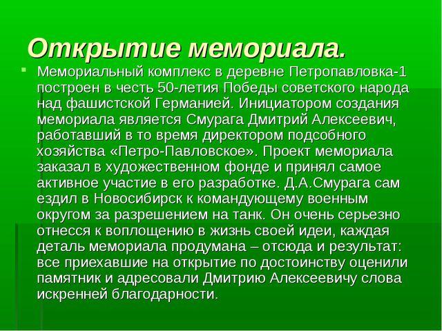 Открытие мемориала. Мемориальный комплекс в деревне Петропавловка-1 построен...