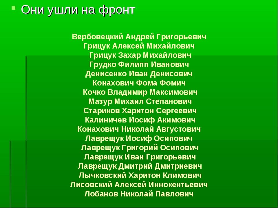 Они ушли на фронт Вербовецкий Андрей Григорьевич Грицук Алексей Михайлович Гр...