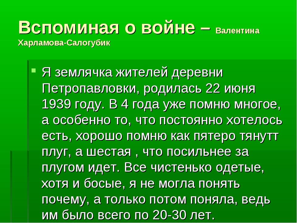 Вспоминая о войне – Валентина Харламова-Салогубик Я землячка жителей деревни...