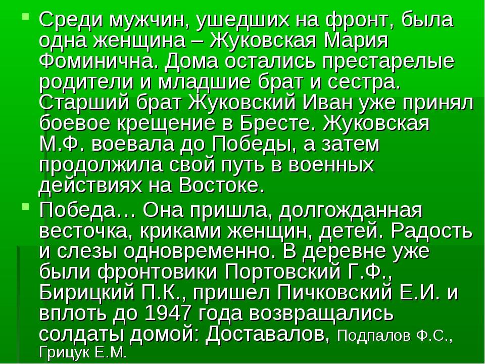 Среди мужчин, ушедших на фронт, была одна женщина – Жуковская Мария Фоминична...