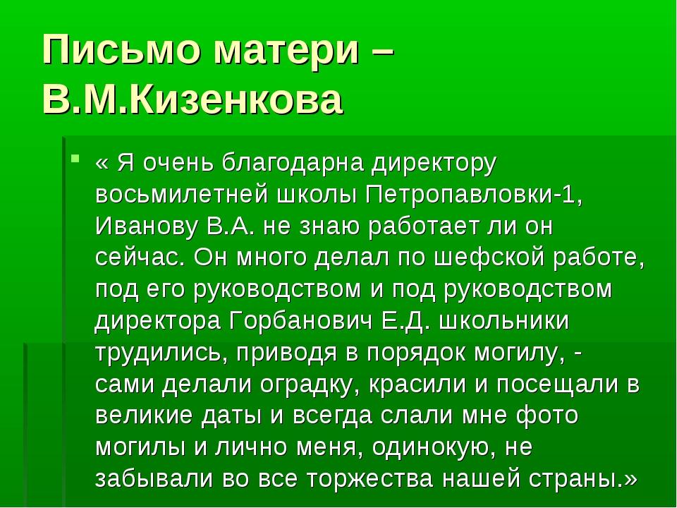 Письмо матери – В.М.Кизенкова « Я очень благодарна директору восьмилетней шко...