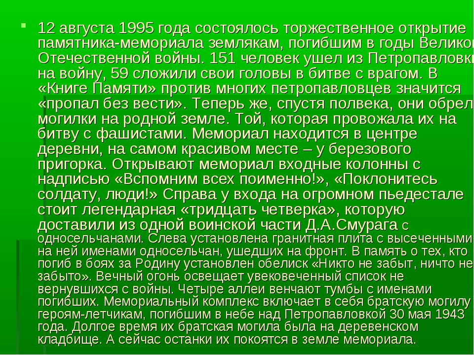 12 августа 1995 года состоялось торжественное открытие памятника-мемориала зе...