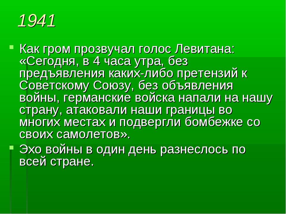 1941 Как гром прозвучал голос Левитана: «Сегодня, в 4 часа утра, без предъявл...