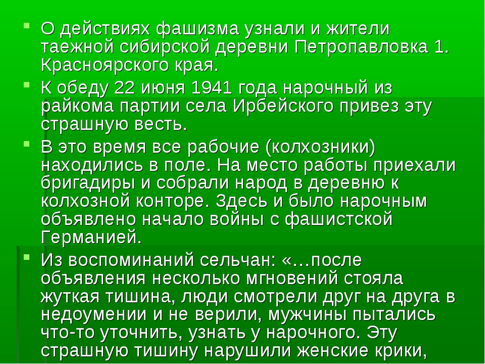 О действиях фашизма узнали и жители таежной сибирской деревни Петропавловка 1...