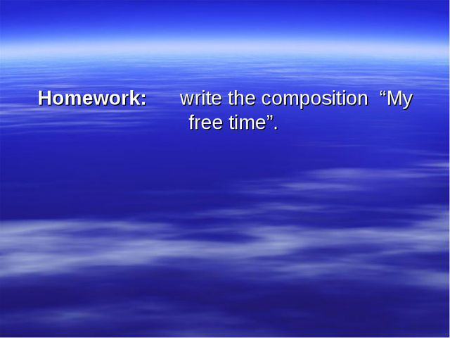 "Homework: write the composition ""My free time""."