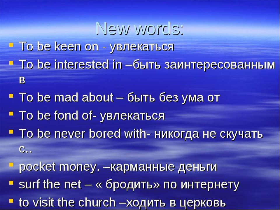 New words: To be keen on - увлекаться To be interested in –быть заинтересован...
