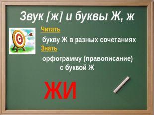 Читать Звук [ж] и буквы Ж, ж Знать букву Ж в разных сочетаниях орфограмму (п