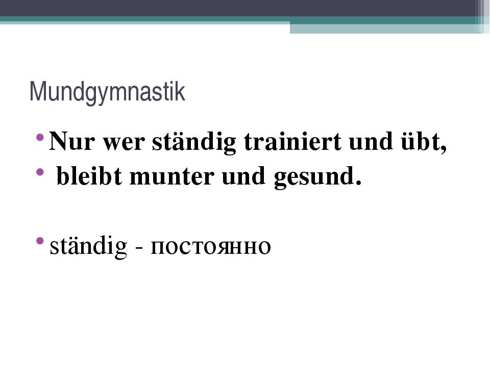 Mundgymnastik Nur wer ständig trainiert und übt, bleibt munter und gesund. st...