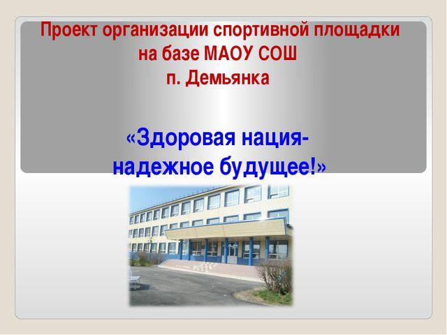 Проект организации спортивной площадки на базе МАОУ СОШ п. Демьянка «Здоровая...