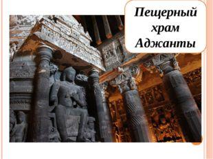 Пещерный храм Аджанты