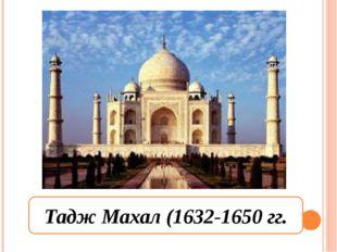 Тадж Махал (1632-1650 гг.