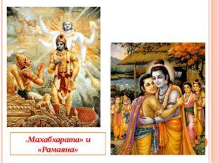 «Махабхарата» и «Рамаяна»