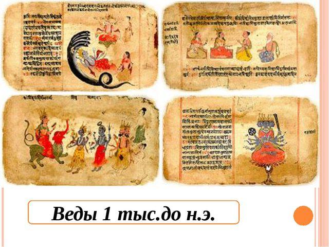 Веды 1 тыс.до н.э.