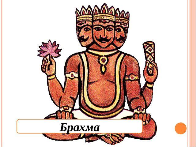 Брахма