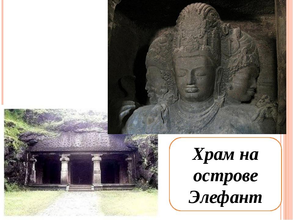 Храм на острове Элефант