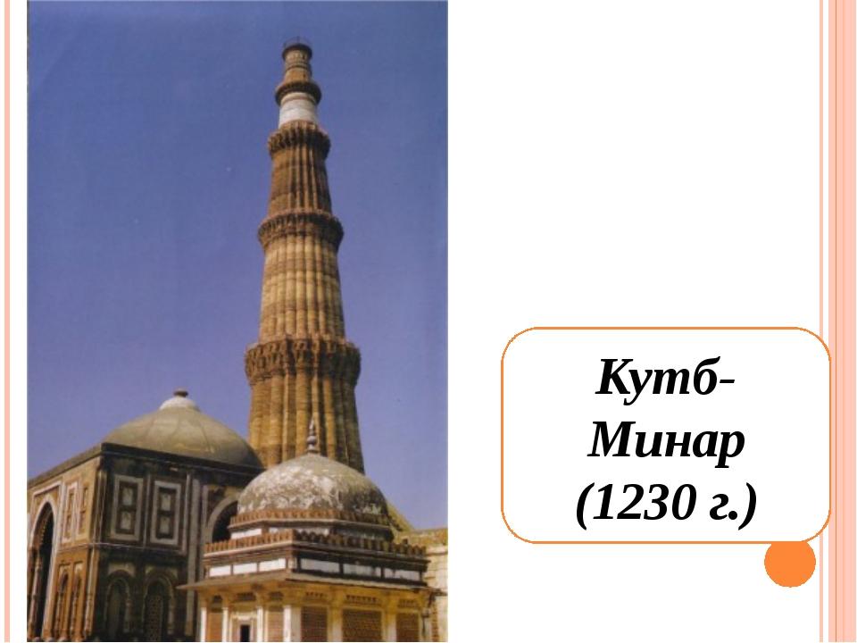 Кутб-Минар (1230 г.)
