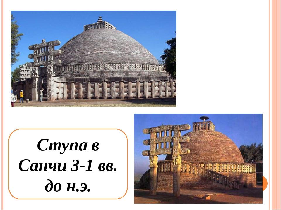 Ступа в Санчи 3-1 вв. до н.э.