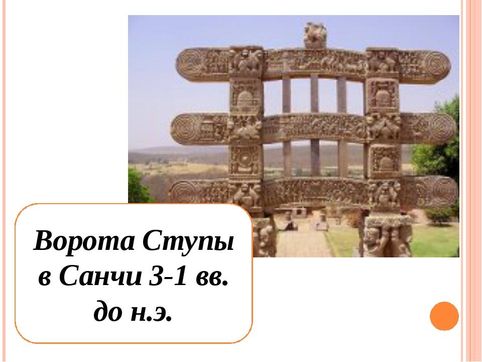 Ворота Ступы в Санчи 3-1 вв. до н.э.