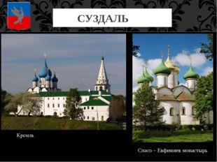 СУЗДАЛЬ Спасо – Евфимиев монастырь Кремль