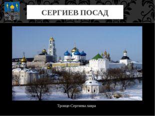 СЕРГИЕВ ПОСАД Троице-Сергиева лавра