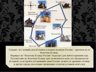 Говорят, что лучший способ понять и познать великую Россию – проехать по ее З