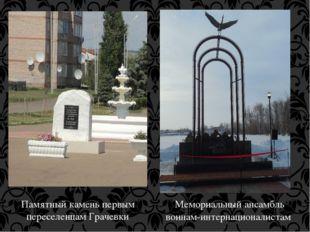 Памятный камень первым переселенцам Грачевки Мемориальный ансамбль воинам-инт