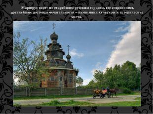 Маршрут ведет по старейшим русским городам, где сохранились древнейшие досто