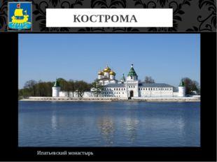 КОСТРОМА Ипатьевский монастырь