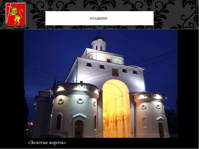 ВЛАДИМИР «Золотые ворота»