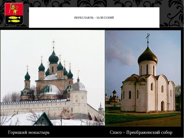 ПЕРЕСЛАВЛЬ – ЗАЛЕССКИЙ Горицкий монастырь Спасо – Преображенский собор