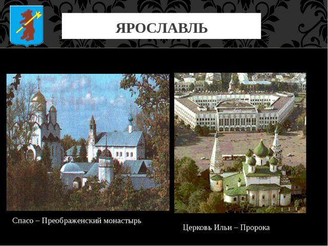 ЯРОСЛАВЛЬ Спасо – Преображенский монастырь Церковь Ильи – Пророка