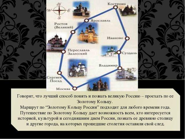 Говорят, что лучший способ понять и познать великую Россию – проехать по ее З...