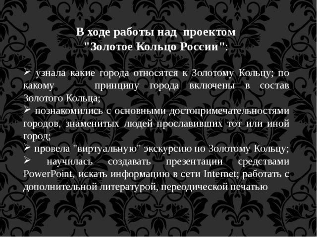 """В ходе работы над проектом """"ЗолотоеКольцоРоссии"""": узнала какие города относ..."""