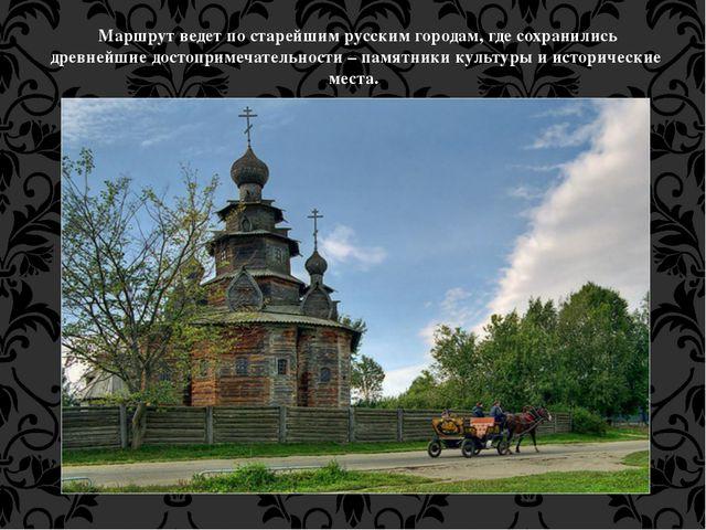 Маршрут ведет по старейшим русским городам, где сохранились древнейшие досто...