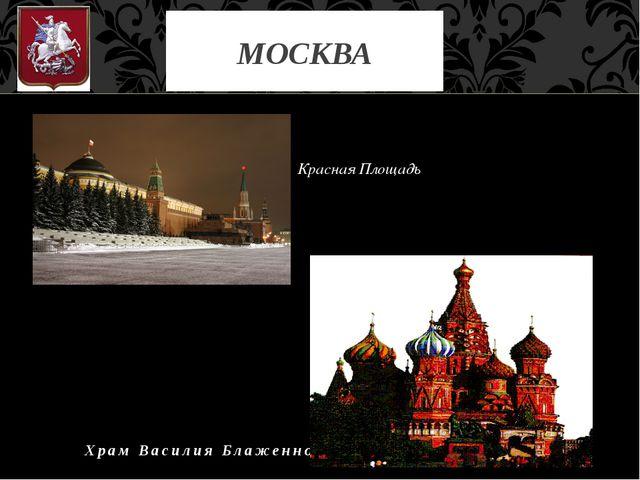 МОСКВА Храм Василия Блаженного Красная Площадь
